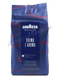 Кофе Lavazza в зернах Crema e Aroma 1 кг в.у. (Horeca)